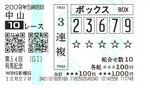 091227有馬記念(三連複)