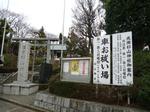 成瀬杉山神社 2 090118